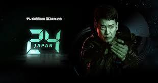 24JAPAN【ドラマ】無料で公式見逃し動画配信を全話フル視聴する方法